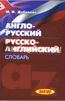 Англо-русский / Русско-английский словарь