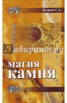 Светлана Бугрова - Магия камня обложка книги