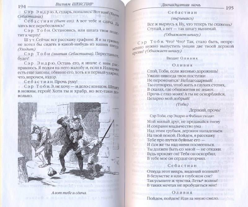 Иллюстрация 1 из 6 для Собрание сочинений: Как вам это понравится; Двенадцатая ночь; Юлий Цезарь - Уильям Шекспир | Лабиринт - книги. Источник: Лабиринт
