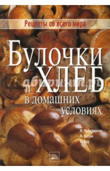 Булочки и хлеб в домашних условиях
