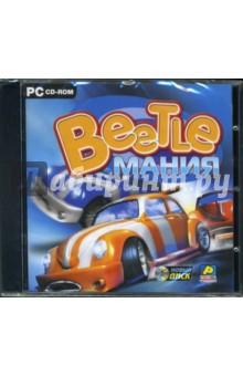 Beetle. Мания (jewel)