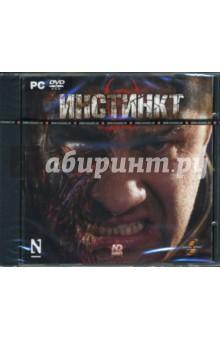 Инстинкт PC-DVD (Jewel)