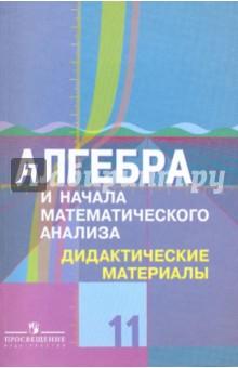 Алгебра и начала математического анализа. Дидактические материалы. 11 класс. Профильный уровень
