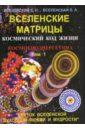 Вселенские матрицы. Том 1. Космический код жизни. Космобиоэнергетика