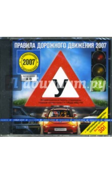 Правила дорожного движения 2007 (CDpc)