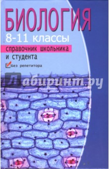 Заведея Татьяна Биология: справочник школьника и студента