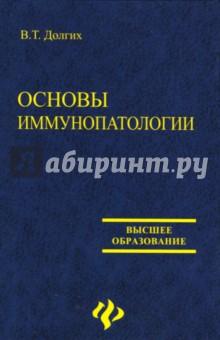 Долгих Владимир Терентьевич Основы иммунопатологии: учебное пособие
