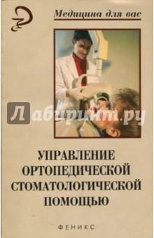 Галиуллин А.Н. Управление ортопедической стоматологической помощью: Учебное пособие