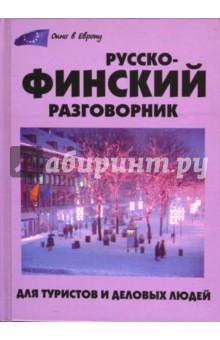 Шишкина Татьяна Альбертовна Русско-финский разговорник для туристов и деловых людей