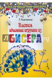 """Рецензии и отзывы на книгу  """"Плетем объемные игрушки из бисера """" Татьяна Ткаченко."""