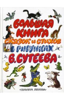 Большая книга сказок и стихов в рисунках В.Сутеева