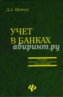 Шевчук Денис Александрович Учет в банках: Учебное пособие