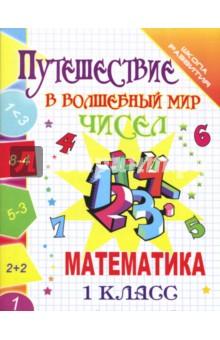Завязкина Татьяна Ивановна Путешествие в волшебный мир чисел. Математика. 1 класс