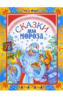 Комзалова Татьяна Александровна Сказки Деда Мороза