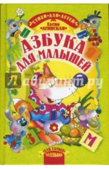 Агинская Елена Николаевна Азбука для малышей. Стихи