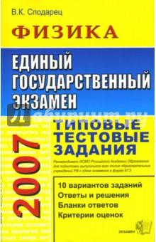 Сподарец Вячеслав Константинович ЕГЭ 2007. Физика. Типовые тестовые задания