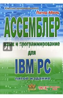 Абель Питер Ассемблер. Язык и программирование для IBM PC
