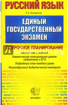 Влодавская Елена Алексеевна Поурочное планирование по русскому языку к Единому государственному экзамену