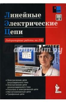 Герман-Галкин С.Г. Линейные электрические цепи: Лабораторные работы на ПК