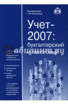 Учет 2007: бухгалтерский и налоговый (+ CD)