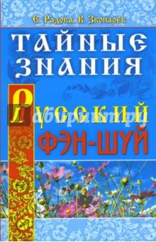 Тайные знания. Русский фэн-шуй