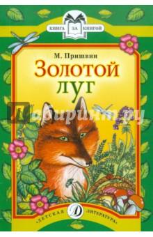 Пришвин Михаил Михайлович Золотой луг