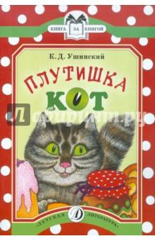 Ушинский Константин Дмитриевич Плутишка кот