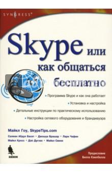 Skype. Бесплатный интернет-телефонИнтернет<br>Если вам приходится часто и много общаться по междугородной телефонной связи, и вас смущают размеры счетов от телефонных компаний, то эта книга для вас. Она представляет собой полное и подробное руководство по Skype - программе голосового и видеообщения через Интернет. На примере версии 2.5 рассматриваются основные функции программы, техника ее установки на домашний компьютер под Windows и Linux, на ноутбук и КПК в самых разнообразных конфигурациях. На простых и наглядных примеpax разъясняется техника эффективного голосового/видеообщения, участия в чатах, передачи файлов, обеспечения безопасности контактов. Описаны многие доступные для Skype надстройки, позволяющие сделать работу с приложением более комфортной: голосовая почта, SMS, запись переговоров, переадресация звонков. Рассматривается техника интеграции Skype с Microsoft Office и Outlook. В деталях описано различное оборудование, предназначенное для работы с программой Skype (гарнитуры, телефонные шлюзы, USB-телефоны). Отдельно рассматриваются вопросы мобильной связи через Skype. Оптимальной настройке Skype посвящена отдельная глава. Книга будет полезной как домашним пользователям, так и специалистам, отвечающим в своих фирмах за телефонную и Интернет-связь.<br>Перевод с английского А.В. Бутко.<br>