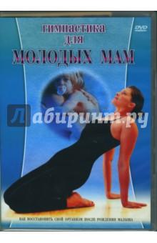 Гимнастика для молодых мам (DVD) Видеогурман