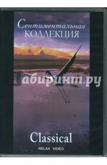 Сентиментальная коллекция. Классика (DVD) Видеогурман