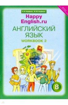 Английский язык. 8 класс. Рабочая тетрадь № 2 к учебнику Happy English.ru. ФГОСАнглийский язык (5-9 классы)<br>Рабочие тетради №1,2 входят в состав УМК Счастливый английский.ру для 8-го класса. Предназначены для выполнения письменных заданий в классе и дома. В них помещены контрольные задания разделов учебника. Каждая рабочая тетрадь также включает в себя раздаточный материал, необходимый для работы на уроке (раздел Cut Out).<br>В рабочей тетради № 1 помещен мини-словарь, включающий лексику, которая содержится в учебниках серии Счастливый английский.ру для 5-7-х классов.<br>
