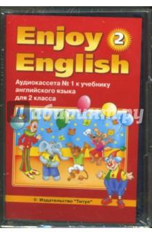 А/к к учебнику английского языка Английский с удовольствием/Enjoy English-2 для 2 класса (2а/к)