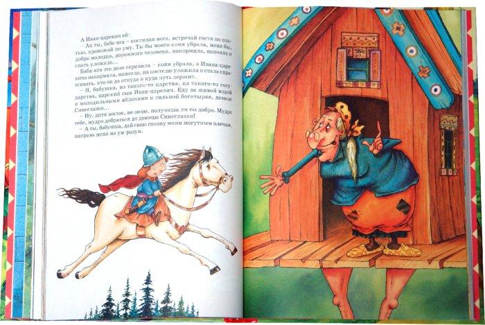 К книге самые красивые русские сказки