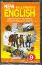 Аудиокассета к учебнику английского языка для 9 класса (2а/к)