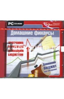 Домашние финансы. Программа управления домашним бюджетом (CDpc)