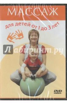 Массаж для детей от 1 до 3 лет (DVD) пластилин spider man 10 цветов