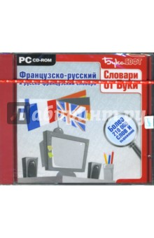Французско-русский и русско-французский словарь. Более 210 000 слов и выражений (CDpc)