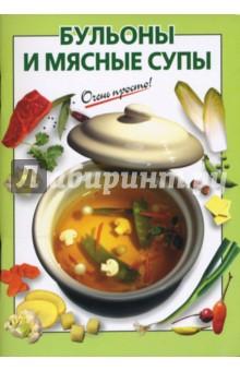 Бульоны и мясные супы