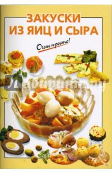 Савельева О.К. Закуски из яиц и сыра