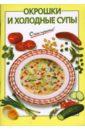 Окрошки и холодные супы