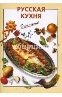 Довбенко И.В. Русская кухня