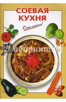 Савельева О.К. Соевая кухня