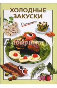 Довбенко И.В. Холодные закуски