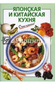 Савельева О.К. Японская и китайская кухня