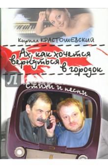 Крастошевский Кирилл Ах, как хочется вернуться в городок: Стихи и песни