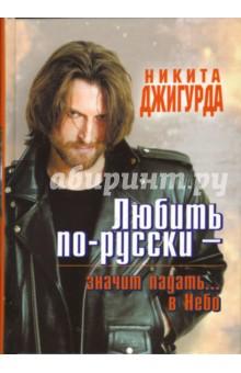 Джигурда Никита Любить по-русски значит падать... в Небо