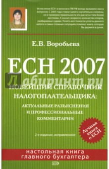 Воробьева Елена ЕСН 2007. Новейший справочник налогоплательщика