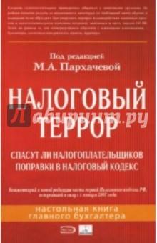Пархачева Марина, Шеленков Сергей Налоговый террор