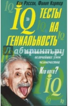 IQ тесты на гениальность
