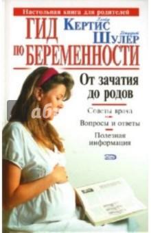 Кертис Глейд Гид по беременности. От зачатия до родов